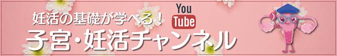 妊活の基礎が学べる子宮・妊活Youtubeチャンネル